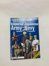 大日本帝国陆海军军装装备