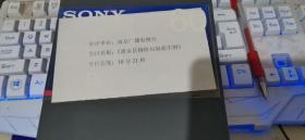 录像带2004年南京广播电视台【溧水县物价局如此生财】