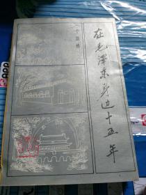 在毛泽东身边十五年