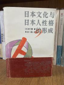 日本文化与日本人性格的形成