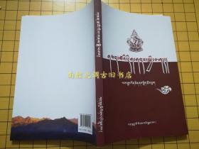 尖扎民俗文化概述【藏文】