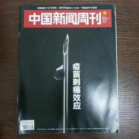 中国新闻周刊(2018年第28期)疫苗刺痛效应