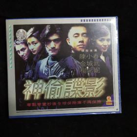 影视光盘216【神偷谍影 精装2张VCD】正版
