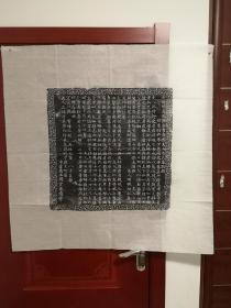宋  李岘墓志拓片六尺半开品相如图包真包原拓
