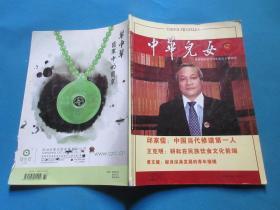 中华儿女/深圳特区建立30周年风云人物特刊/2010年12月(下),总第370期