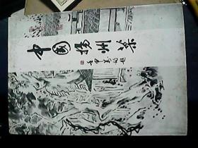 扬州四大名厨之一陈春松著  中国扬州菜