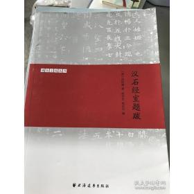 (正版!!)汉石经室题跋  : 柴志光