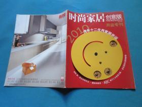时尚家居 (创意版)开运专刊     2010/1月号
