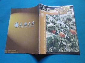 军旅之声     2009.8    NO.2
