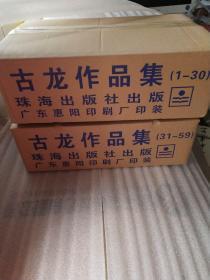 古龙作品全集(59册)