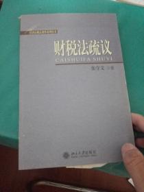 财税法疏议【正版书】