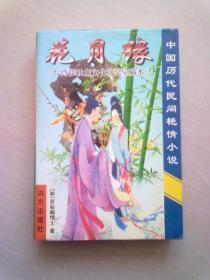 中国历代民间艳情小说《花月缘》