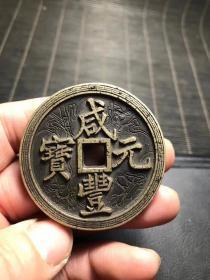 乡民无知旧损,老橱柜旧用刻花咸丰元宝一枚,刻花咸丰元宝一枚,直径5.04厘米,厚0.5厘米。包浆熟美。