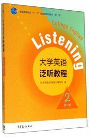 """大学英语泛听教程2(第二版)/普通高等教育""""十一五""""国家级规划教材"""