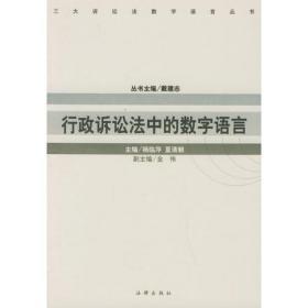 行政诉讼法中的数字语言——三大诉讼法数字语言丛书