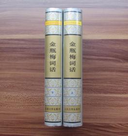 世界文学名著文库 金瓶梅词话(共两册) 布面精装