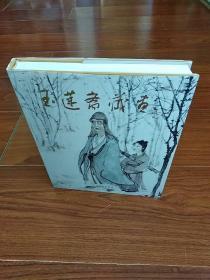 玉莲斋藏画