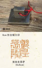 仿古佛大印 铜印 篆刻印章