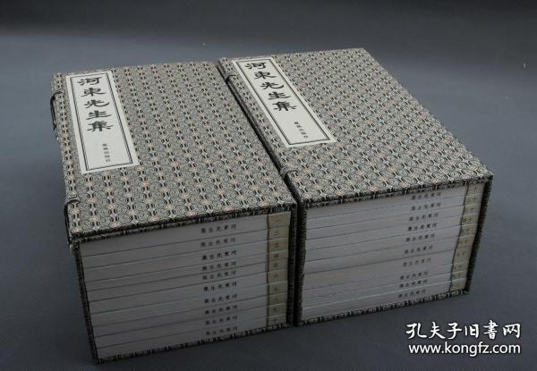 南宋世綵堂《河东先生集》 两函二十册