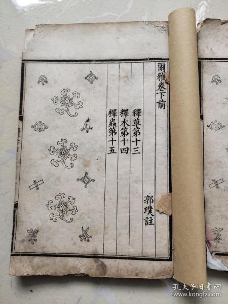 白纸影宋 尔雅音图卷下     两册全   惜缺卷上 中一册  几百幅美图。