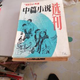 中篇小说选刊1985一4