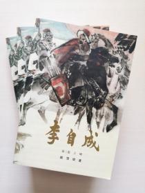李自成 第3卷