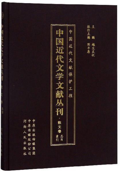 中国近代文学文献丛刊(散文卷总目索引)