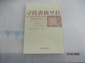 寻找香格里拉-香巴拉宫随笔之一