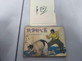 10连环画  侠骨杜心五