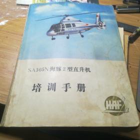 SA365N海豚2型直升机培训手册