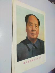 文革宣传画  伟大的领袖毛主席万岁
