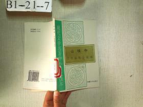 现代文学名著中小学选读本: 山峡中(艾芜流浪小说选)