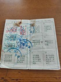 中国人民银行霍邱县支行,银行防伪底纹66年代定期有奖储蓄存单二分之一户(5枚对奖号码贴花)
