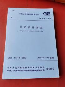 泵站设计规范 2011-02-01实施