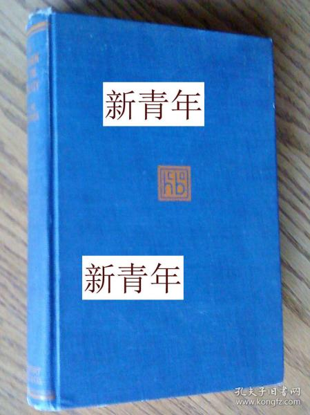 稀缺 《梅纳德·凯恩斯的著作-和平的经济后果 》 约1922年出版