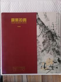天津广业拍卖2015秋季艺术品拍卖会 中国书画