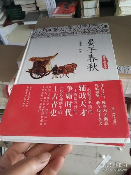 晏子春秋(精装典藏本)