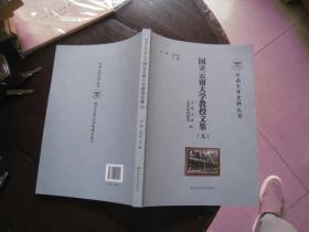 国立云南大学教授文集 五