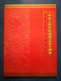 1999-11 民族大团结-邮折