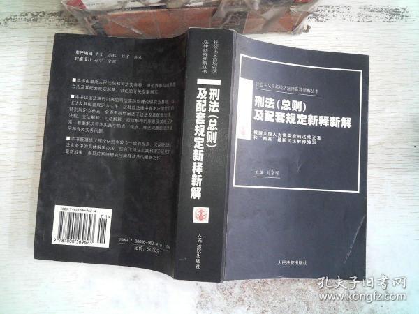 刑法总则及配套规定新释新解(第4版)