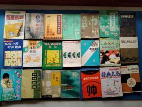 象棋书   21本合售