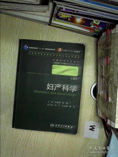 妇产科学 丰有吉/2版/八年制/配光盘十一五规划/供8年制及7年制临床医学等专业用