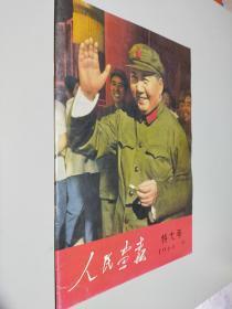 人民画报 1966 9 特大号(人民画报社新影印本)