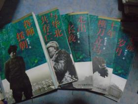 《彭德怀元帅壮烈人生丛书》正版书 第1.2.3.5.7 8集 六册合售 1997年1版1印 5000册 馆藏 品佳 书品如图.