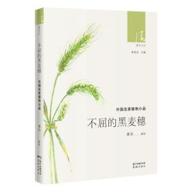 不屈的黑麦穗——外国名家植物小品