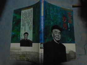 《苍凉岁月》彭德怀元帅壮烈人生丛书丛书之八 正版书 1997年1版1印 5000册 馆藏 品佳 书品如图.