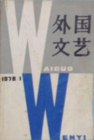 《外国文艺》1978年第1期(创刊号,约瑟夫•赫勒长篇《第二十二条军规》选译,川端康成短篇《伊豆的舞女》《水月》萨特戏剧《肮脏的手》等)