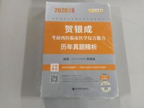 正版 贺银成西医综合2020贺银成考研西医临床医学综合能力历年真?