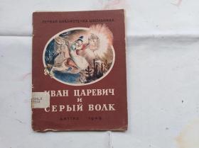 民国原版儿童文学插图本,可能是俄文:伊万-切里耶维奇和灰狼。封面漂亮。内页漂亮的版画插图.封面和封底断开了。盖国立西南人民图书馆藏章和钢印