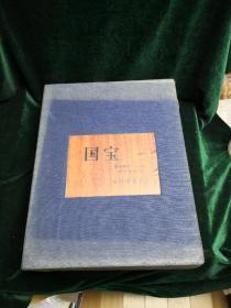 国宝 5 日文原版布面精装函套两册全(全集是六卷)每日新闻社发行